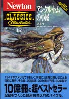 アンクル・トムの小屋 Newton classics 15
