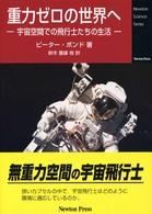 重力ゼロの世界へ : 宇宙空間での飛行士たちの生活 Newton science series