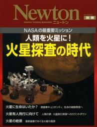 人類を火星に!火星探査の時代 NASAの最重要ミッション ニュートンムック