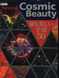 Cosmic Beauty 最も美しい宇宙50 ニュートンムック