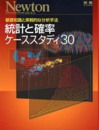 統計と確率ケーススタディ30 基礎知識と実戦的な分析手法