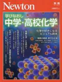 学びなおし中学・高校化学 化学が好きになるビジュアル読本