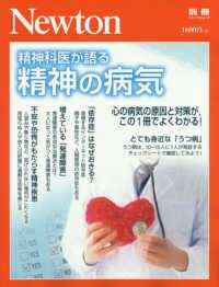 精神科医が語る精神の病気 心の病気の原因と対策が,この1冊でよくわかる!