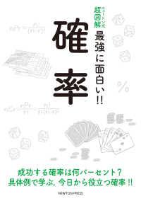 確率 ニュートン式超図解最強に面白い!!
