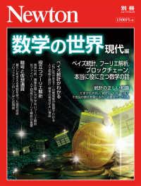 数学の世界 現代編 ベイズ統計,フーリエ解析,ブロックチェーン,本当に役に立つ数学の話 ニュートン別冊