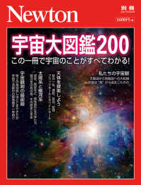宇宙大図鑑200 この一冊で宇宙のことがすべてわかる! ニュートン別冊
