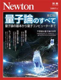 量子論のすべて 量子論の基本から量子コンピューターまで ニュートン別冊
