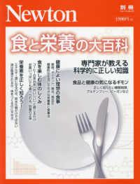 食と栄養の大百科 専門家が教える科学的に正しい知識 ニュートン別冊  Newtonムック