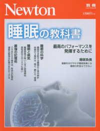 睡眠の教科書 最高のパフォーマンスを発揮するために ニュートン別冊