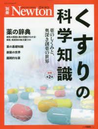 くすりの科学知識 薬のしくみと, 奥深き創薬の世界 ニュートン別冊