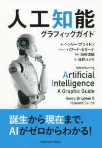 人工知能グラフィックガイド