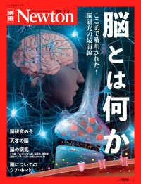 脳とは何か ここまで解明された!脳研究の最前線 ニュートン別冊