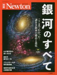 銀河のすべて ここまでわかった!謎多き銀河の構造と進化 ニュートン別冊