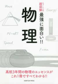物理 ニュートン式超図解最強に面白い!!