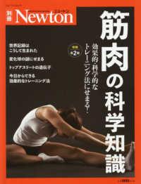 筋肉の科学知識 効果的・科学的なトレーニング法にせまる! ニュートン別冊  Newtonムック