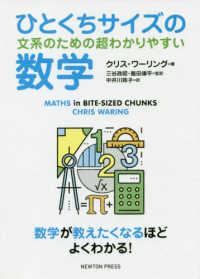 ひとくちサイズの文系のための超わかりやすい数学 数学が教えたくなるほどよくわかる!