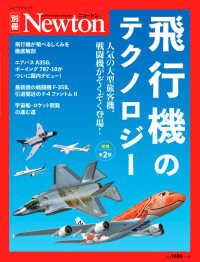 飛行機のテクノロジー 人気の大型旅客機、戦闘機がぞくぞく登場!
