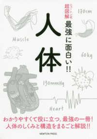 人体 ニュートン式超図解最強に面白い!!