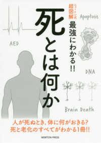 死とは何か ニュートン式超図解最強にわかる!!
