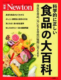 科学的に正しい食品の大百科 身近な食品、気になる食品の疑問に答えます