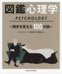 図鑑心理学 歴史を変えた100の話