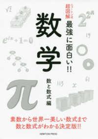 数学 数と数式編 素数から世界一美しい数式まで数と数式がわかる決定版!! ニュートン式超図解最強に面白い!!