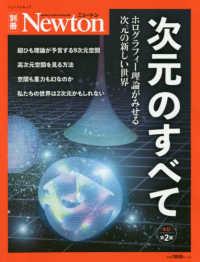 次元のすべて ホログラフィー理論がみせる次元の新しい世界 ニュートンムック