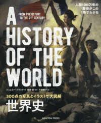 世界史 300点の写真とイラストで大図解