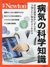 病気の科学知識 身近な感染症からがんまで今知りたい病気がよくわかる ニュートン別冊  Newtonムック