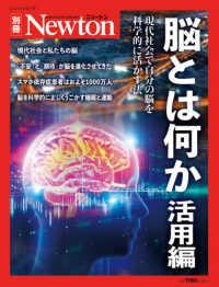 脳とは何か : 活用編 現代社会で自分の脳を科学的に活かす法 ニュートン別冊  Newtonムック