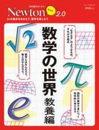 数学の世界 教養編 34の基本をおさえて,数学を楽しもう Newtonライト : 理系脳をきたえる! ; 2.0  Newtonムック