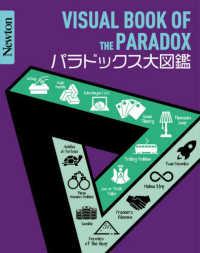 パラドックス大図鑑 VISUAL BOOK OF THE PARADOX Newton大図鑑シリーズ