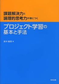 プロジェクト学習の基本と手法