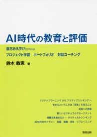 AI時代の教育と評価 意志ある学びをかなえるプロジェクト学習ポートフォリオ対話コーチング