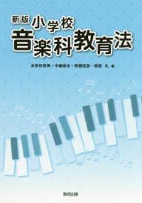 新版 小学校音楽科教育法