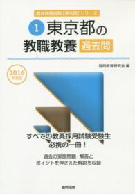 東京都の教職教養過去問 2016年度版 教員採用試験「過去問」シリーズ