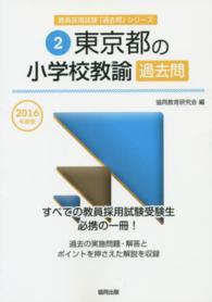 東京都の小学校教諭過去問 2016年度版 教員採用試験「過去問」シリーズ