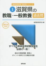 滋賀県の教職・一般教養過去問 2016年度版 教員採用試験「過去問」シリーズ