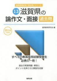 滋賀県の論作文・面接過去問 2016年度版 教員採用試験「過去問」シリーズ