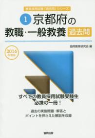 京都府の教職・一般教養過去問 2016年度版 教員採用試験「過去問」シリーズ