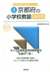 京都府の小学校教諭過去問 2016年度版 教員採用試験「過去問」シリーズ