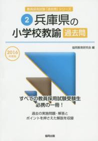兵庫県の小学校教諭過去問 2016年度版 教員採用試験「過去問」シリーズ