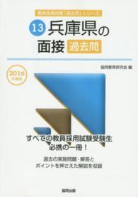 兵庫県の面接過去問 2016年度版 教員採用試験「過去問」シリーズ