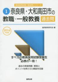 奈良県・大和高田市の教職・一般教養過去問 2016年度版 教員採用試験「過去問」シリーズ