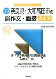 奈良県・大和高田市の論作文・面接過去問 2016年度版 教員採用試験「過去問」シリーズ