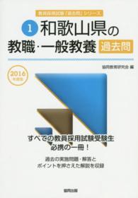 和歌山県の教職・一般教養過去問 2016年度版 教員採用試験「過去問」シリーズ