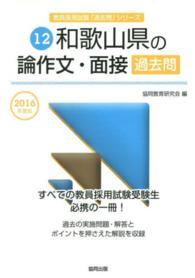 和歌山県の論作文・面接過去問 2016年度版 教員採用試験「過去問」シリーズ