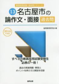 名古屋市の論作文・面接過去問 2016年度版 教員採用試験「過去問」シリーズ