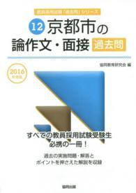 京都市の論作文・面接過去問 2016年度版 教員採用試験「過去問」シリーズ