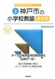 神戸市の小学校教諭過去問 2016年度版 教員採用試験「過去問」シリーズ